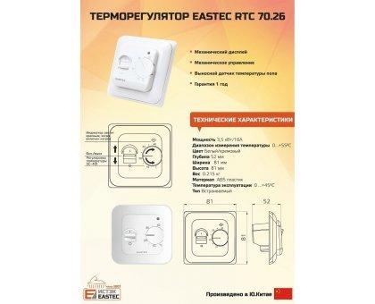 Купить Терморегулятор для теплого пола механический RTC 70.26 кремовый в Краснодаре